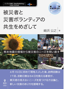 【オンデマンドブック】被災者と災害ボランティアの共生をめざして-熊本地震の現場から被災者のニーズを問い直す (震災ドキュメント(NextPublishing))