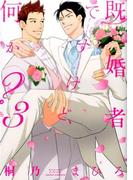 既婚者ですけど、何か?3 (ダリアコミックス)