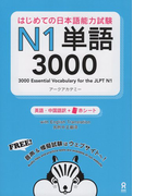 はじめての日本語能力試験 N1単語 3000