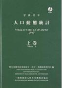 人口動態統計 平成27年上巻 (政府統計)