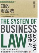 知的財産法 (ビジネス法体系)