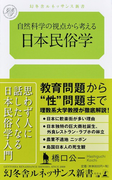 自然科学の視点から考える日本民俗学