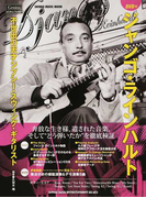 ジャンゴ・ラインハルト 不世出の天才ジプシー・スウィング・ギタリスト (SHINKO MUSIC MOOK)(SHINKO MUSIC MOOK)