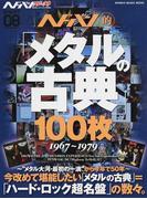 ヘドバン的「メタルの古典」100枚 (SHINKO MUSIC MOOK ヘドバン・スピンオフ)(SHINKO MUSIC MOOK)