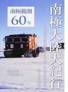 南極大陸大紀行 南極観測60年 みずほ高原の探検から観測・内陸基地建設・雪上車の開発
