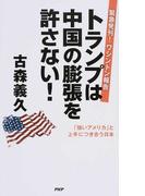 トランプは中国の膨張を許さない! 緊急発刊!ワシントン報告 「強いアメリカ」と上手につき合う日本