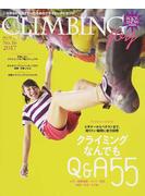 CLIMBING joy No.16(2017) 特集クライミングなんでもQ&A55