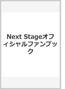 Next Stageオフィシャルファンブック