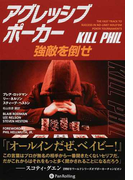 アグレッシブポーカー 強敵を倒せ (カジノブックシリーズ)