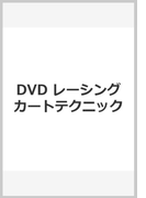DVD レーシングカートテクニック