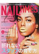 NAIL TIMES vol.8(2017Spring−Summer) 折れないスタッフの育て方