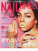 NAIL TIMES vol.8(2017Spring−Summer) 折れないスタッフの育て方 (ブティック・ムック)(ブティック・ムック)