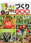野菜づくり大事典 地植えで楽しむ野菜づくり すべて写真解説だから、初心者でも安心して作れます!