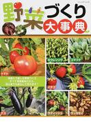 野菜づくり大事典 地植えで楽しむ野菜づくり すべて写真解説だから、初心者でも安心して作れます! (ブティック・ムック)(ブティック・ムック)