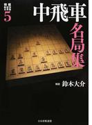 将棋戦型別名局集 5 中飛車名局集