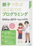 親子で学ぶはじめてのプログラミング Unityで3Dゲームをつくろう! 初心者歓迎!Unity+C#で本格ゲームづくり