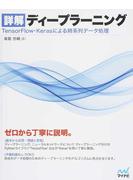 詳解ディープラーニング TensorFlow・Kerasによる時系列データ処理
