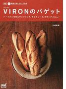 VIRONのバゲット ハードパンで作るサンドイッチ、タルティーヌ、ブランチメニュー 新版