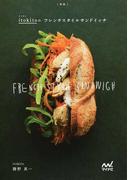 イトキトのフレンチスタイルサンドイッチ 新版