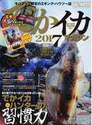でかイカマガジン Vol.7(2017) 総力特集釣り場でやるべきことは決まっている!でかイカハンターの習慣力