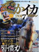 でかイカマガジン Vol.7(2017) 総力特集釣り場でやるべきことは決まっている!でかイカハンターの習慣力 (CHIKYU−MARU MOOK SALT WATER)(CHIKYU-MARU MOOK)