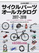 サイクルパーツオールカタログ 2017−2018