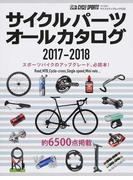 サイクルパーツオールカタログ 2017−2018 (ヤエスメディアムック)(ヤエスメディアムック)