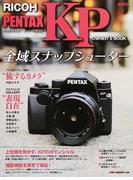 RICOH PENTAX KPオーナーズBOOK 全域スナップシューター (Motor Magazine Mook カメラマンシリーズ)(Motor magazine mook)