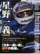 星野一義FANBOOK The Racing Legend (モーターマガジンムック)(Motor magazine mook)