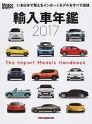 Motor Magazine 輸入車年鑑2017