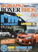SUBARU BOXER BROS. Vol.06 I'm a SUBARIST オーナーカーをフルチェック