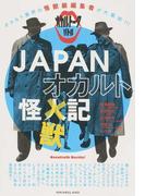 JAPANオカルト怪獣記 オカルトークバトル オカルト業界の怪獣級編集者が大集結!!!