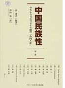 中国民族性 第1部 中外から見た百五十年間の「中国人像」