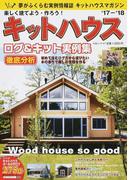 楽しく建てよう・作ろう!キットハウス '17−'18 最新キットハウス275件 (大誠ムック)