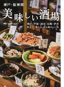 神戸・阪神間美味しい酒場 飲んで、食べて、居心地のいい店 神戸・芦屋・西宮・尼崎・伊丹