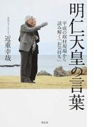 明仁天皇の言葉 平成の取材現場から読み解く「お気持ち」