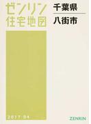 ゼンリン住宅地図千葉県八街市