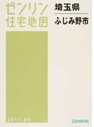 ゼンリン住宅地図埼玉県ふじみ野市