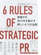 戦略PR世の中を動かす新しい6つの法則