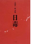 日毒 八重洋一郎詩集 (コールサック社叙事詩集シリーズ)