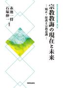 宗教教誨の現在と未来 矯正・保護と宗教意識 (龍谷大学社会科学研究所叢書)