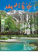 月刊山と溪谷 2017年5月号【デジタル(電子)版】
