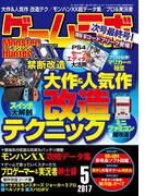 ゲームラボ 2017年 5月号