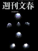 週刊文春 4月20日号