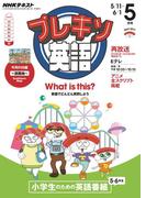 NHKテレビ プレキソ英語 2017年5月号