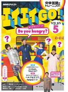 NHKテレビ エイエイGO! 2017年5月号