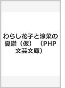 わらし花子と涼菜の憂鬱 (仮) (PHP文芸文庫)(PHP文芸文庫)