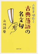 人生を味わう古典落語の名文句 (PHP文庫)(PHP文庫)