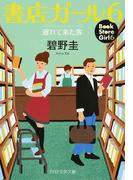 書店ガール 6(仮) (PHP文芸文庫)(PHP文芸文庫)