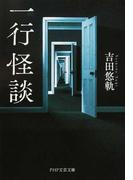 一行怪談 (PHP文芸文庫)(PHP文芸文庫)